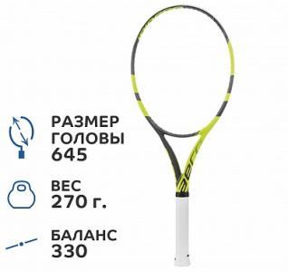 Ракетка для большого тенниса Pure Aero Lite Babolat. Цвет: белый