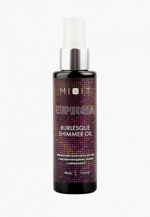 Масло для тела Mixit EUPHORIA, масло-шиммер, 110 мл. Цвет: прозрачный