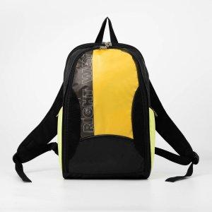 Рюкзак, 2 отдела на молниях, цвет чёрный/жёлтый, right way NAZAMOK