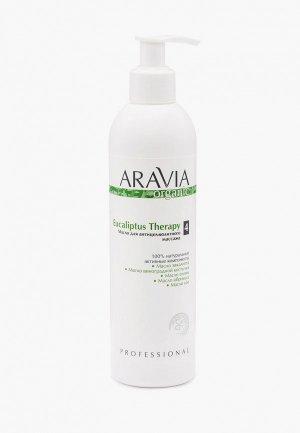 Масло массажное Aravia Organic для антицеллюлитного массажа Eucaliptus Therapy, 300 мл. Цвет: белый