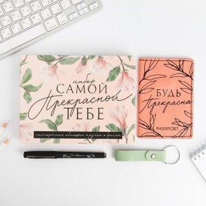Набор: обложка для паспорта, брелок и ручка пластик ArtFox