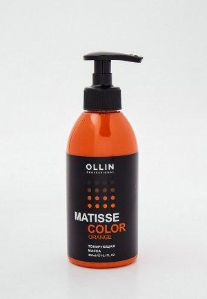 Маска для волос Ollin MATISSE COLOR тонирования PROFESSIONAL оранж, 300 мл. Цвет: оранжевый