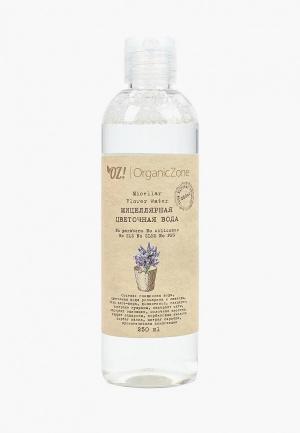 Мицеллярная вода OZ! OrganicZone 150 мл.. Цвет: прозрачный