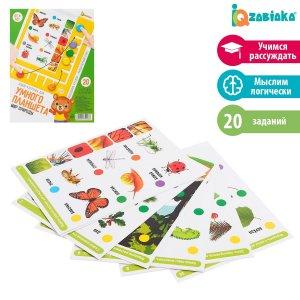 Набор обучающих карточек IQ-ZABIAKA