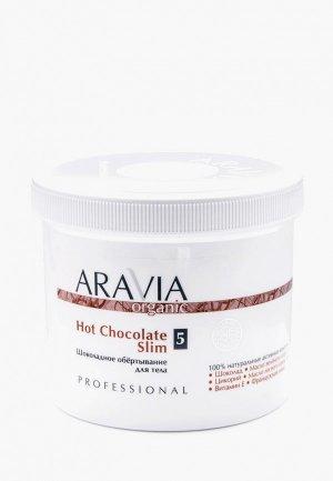 Маска для тела Aravia Organic Hot Chocolate Slim, 550 мл. Цвет: коричневый