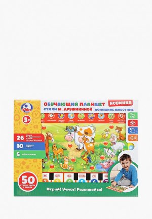 Игрушка интерактивная Умка Домашние животные. Мамы и малыши. Цвет: разноцветный