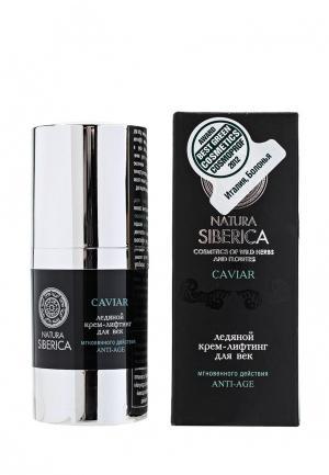 Крем для кожи вокруг глаз Natura Siberica Absolut Ледяной Caviar, 15 мл. Цвет: прозрачный