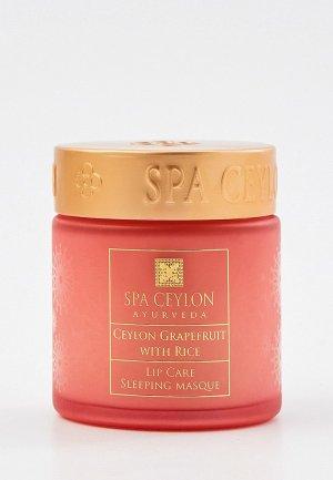 Маска для губ Spa Ceylon Цейлонский грейпфрут и Рис, 50 г. Цвет: прозрачный