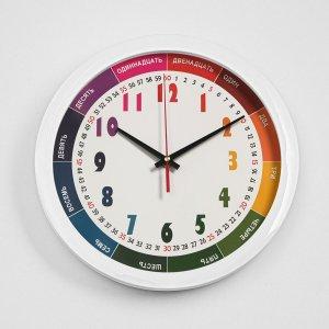Часы настенные, серия: детские, Соломон