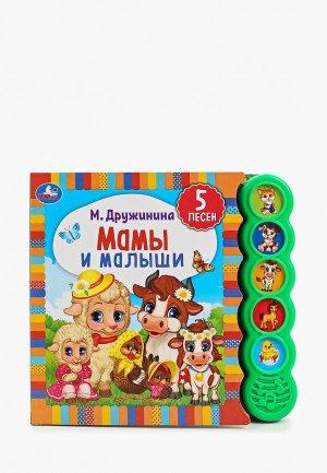 Книжка-игрушка Умка «М. Дружинина. Мамы и малыши». Цвет: разноцветный