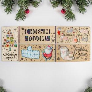 Набор конвертов деревянных, резных Дарите Счастье