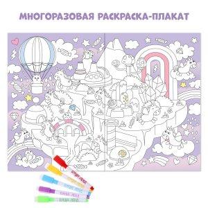 Многоразовая раскраска БУКВА-ЛЕНД